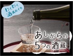 5つの酒蔵