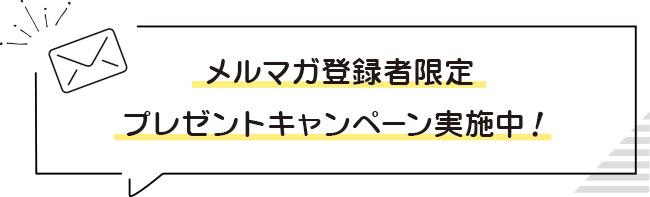 メルマガ登録者限定プレゼントキャンペーン実施中!